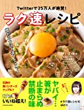 ラク速レシピ (扶桑社ムック)