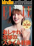 ELLE mariage (エルマリアージュ) no.27