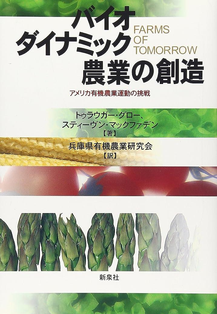 温帯無礼に退化する世界の農政と日本―グローバリゼーションの動揺と穀物の国際価格高騰を受けて (日本農業年報)