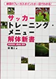サッカートレーニング・メニュー解体新書―練習のフォーカスポイントが一目でわかる!
