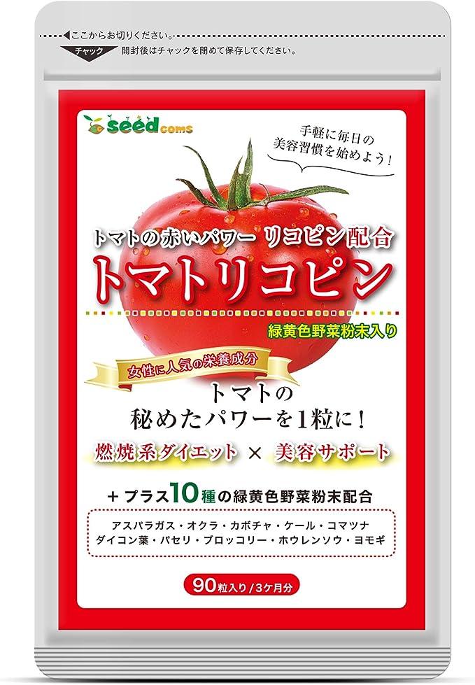 シードコムス トマトリコピン サプリメント