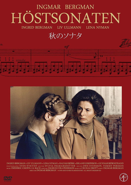 秋のソナタ [DVD] B00FLO7WQK