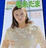 毛糸だま no.113 (Let's Knit series)