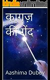 कागज़ की गेंद: अनोखी कहानी (Hindi Edition)