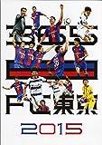 365日FC東京2015