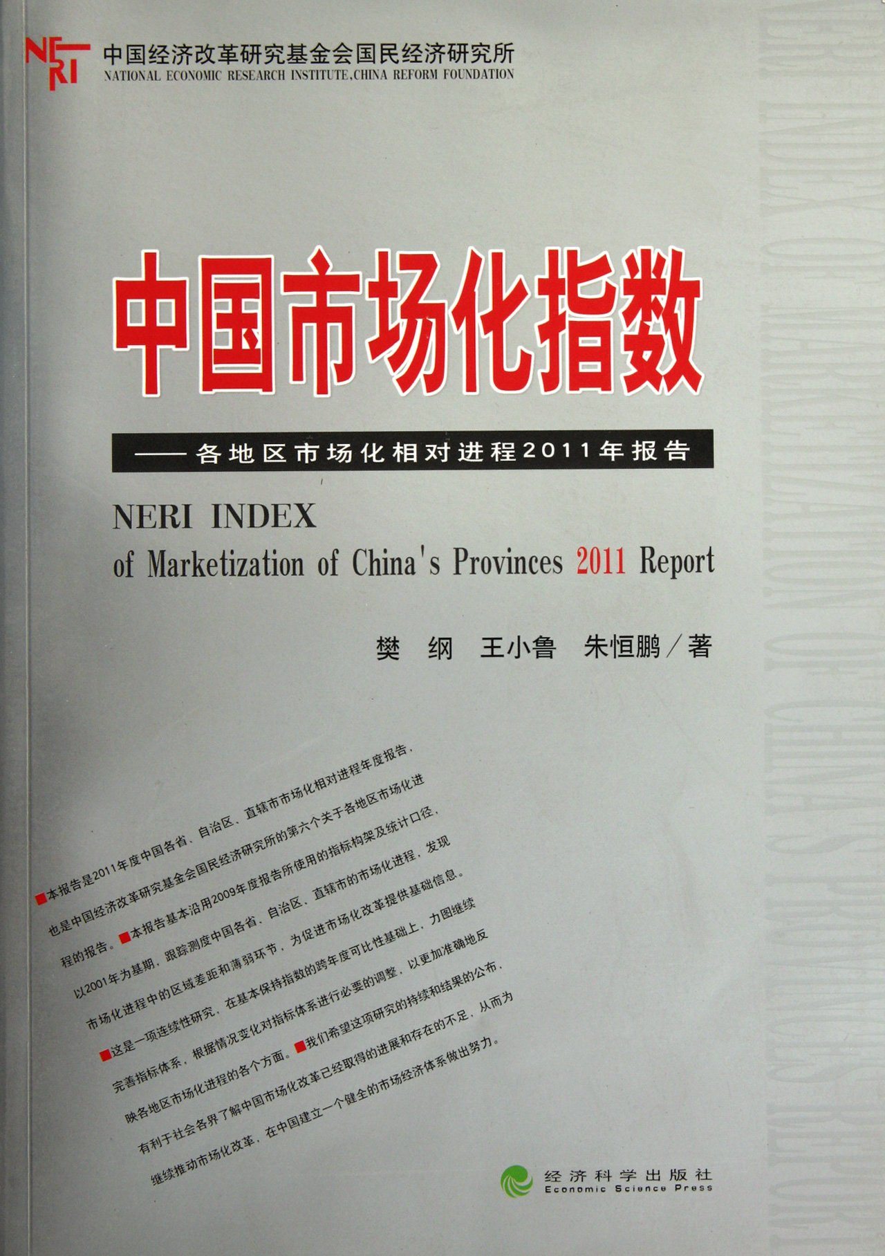 Download NERI Index of Marketization of Chinas Provinces 2011 Report (Chinese Edition) PDF