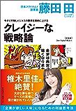今すぐ行動しビジネスの勝率を劇的に上げるクレイジーな戦略論(Den Fujitaの商法4の新装版) (ワニの本)