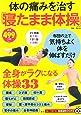 体の痛みを治す「寝たまま体操」 (TJMOOK 知恵袋BOOKS)