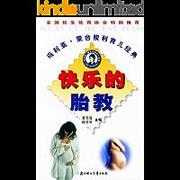 蒙台梭利育儿丛书:快乐的胎教