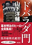 ドバラダ門 (朝日文庫)