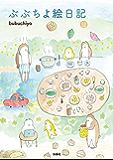 ぶぶちよ絵日記 (SPA!BOOKS)