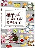 菓子,西式&日式/热烤&冷冻
