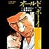 オールドボーイ : 8 (アクションコミックス)