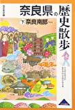 奈良県の歴史散歩〈下〉奈良南部