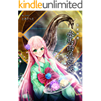 KAIZYUUKIDAN_SUIBAURUHIMEDEN KAIZYUKIDAN (Japanese Edition) book cover