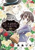 おじさま侯爵は恋するお年頃 10 (ネクストFコミックス)
