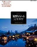 Domani Digital Series (ドマーニデジタルシリーズ) 「星野リゾート 完全ガイド」電子版 by Domani [雑誌]