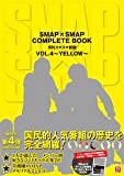 SMAP×SMAP COMPLETE BOOK 月刊スマスマ新聞 VOL.4 ~YELLOW~ (TOKYO NEWS MOOK 304号)