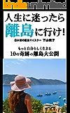人生に迷ったら離島に行け!: もっと自分らしく生きる10の奇跡の離島大公開