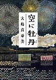空に牡丹 (小学館文庫)