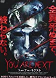YOU ARE NEXT ユー・アー・ネクスト [DVD]