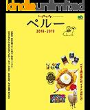 トリコガイド ペルー2018-2019[雑誌]