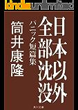 日本以外全部沈没 パニック短篇集 (角川文庫)