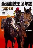金満血統王国年鑑 for 2018 (サラブレBOOK)