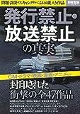 発行禁止・放送禁止の真実 (別冊宝島 2589)