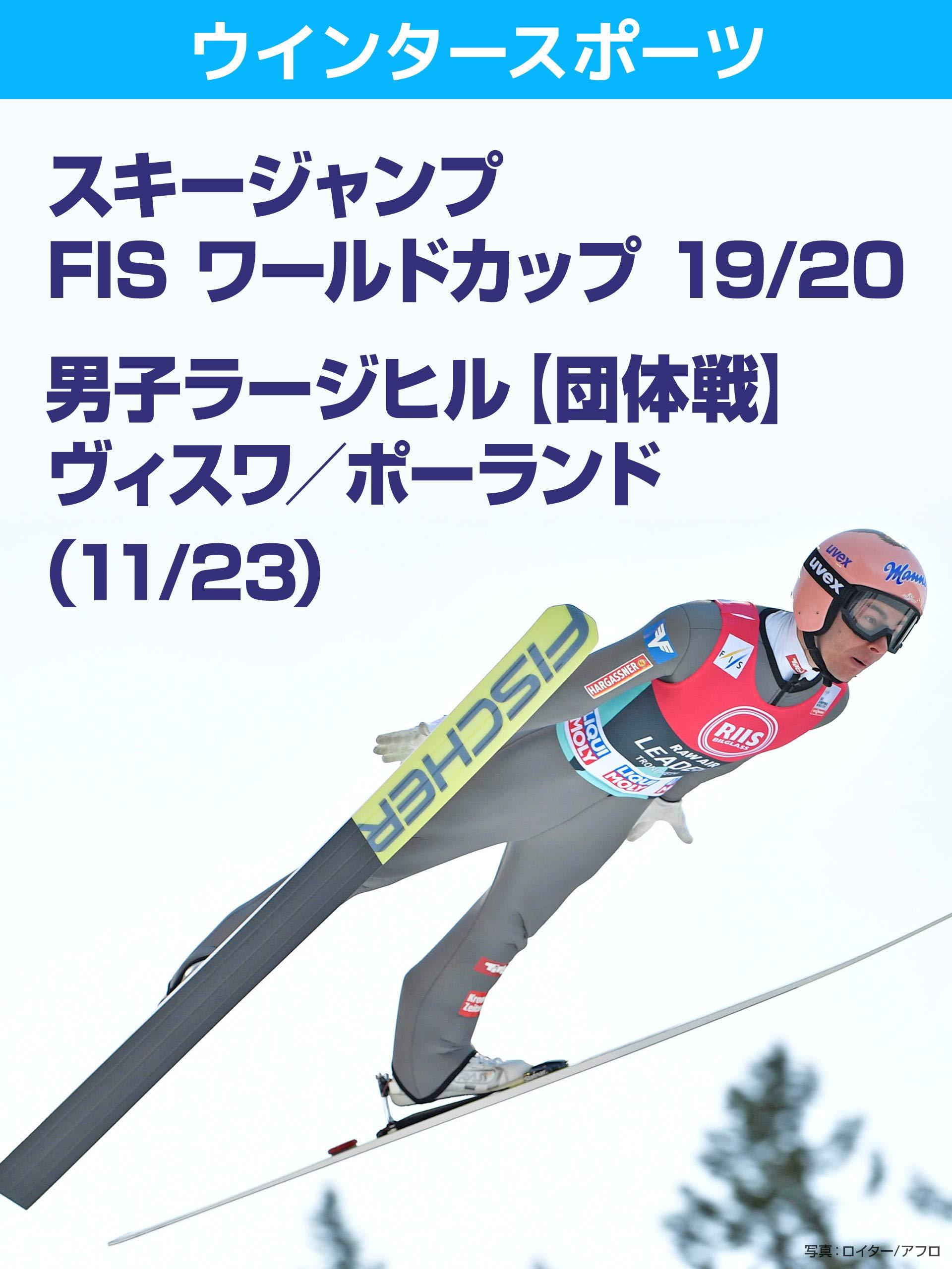 ワールド スキー カップ ジャンプ