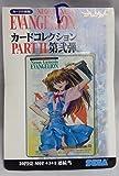 新世紀 エヴァンゲリオン カードコレクション PARTⅡ 第弐弾 20円売30付+3+1連続当