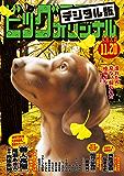ビッグコミックオリジナル 2019年22号(2019年11月5日発売) [雑誌]