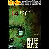 14号门 (三年来,美国亚马逊上口碑TOP1的恐怖小说。) (读客全球顶级畅销小说文库 232)