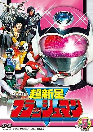 超新星フラッシュマン DVD