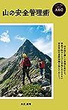 ヤマケイ新書 山のABC 山の安全管理術