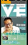VE Vol.01(VIDEOGAME EXPLORER)