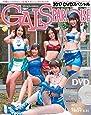 ギャルズパラダイス 2017 DVDスペシャル (サンエイムック)