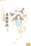 杀敌算法——刘宇昆科幻佳作选 (中国科幻大师丛书)