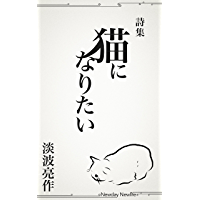 want to be a cat (Japanese Edition)