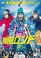 疾風ロンド [DVD]