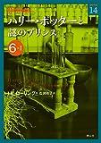 ハリー・ポッターと謎のプリンス 6-1 (ハリー・ポッター文庫)