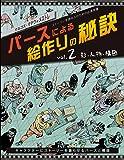 パースによる絵作りの秘訣 vol.2 影・人物・構図:ストーリーを語る人のための必須常識