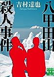 八甲田山殺人事件