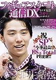 フィギュアスケート通信DX カナダ大会2019 最速特集号 (メディアックスMOOK)