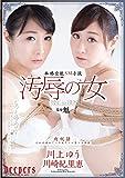 汚辱の女 川上ゆう、川崎紀里恵 [DVD]