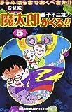 魔太郎がくる!!―うらみはらさでおくべきか!! (5) (少年チャンピオン・コミックス)