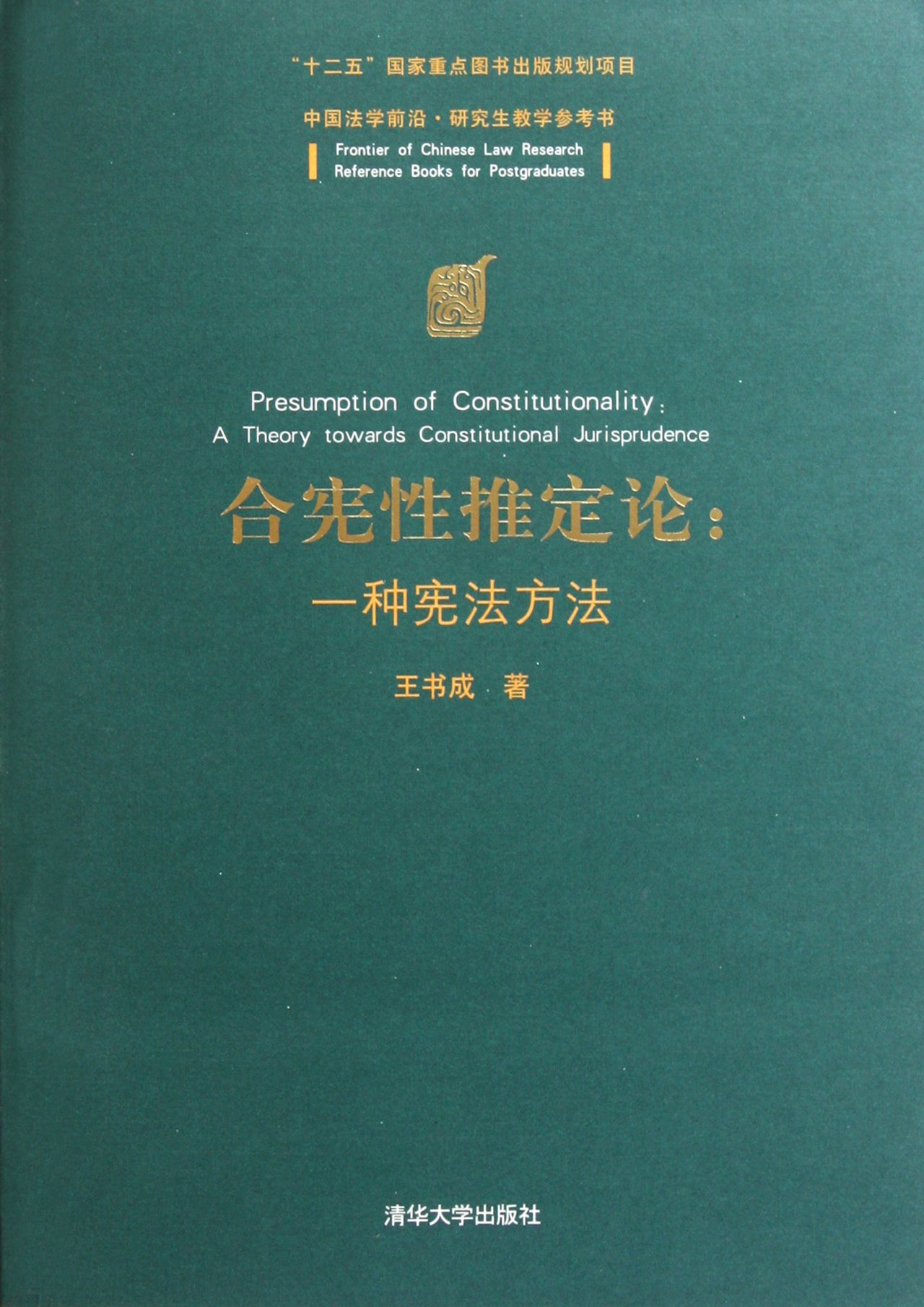 PRESUMPTION OF CONSTITUTIONALITY DOWNLOAD