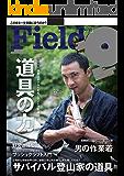 Fielder vol.22 [雑誌]