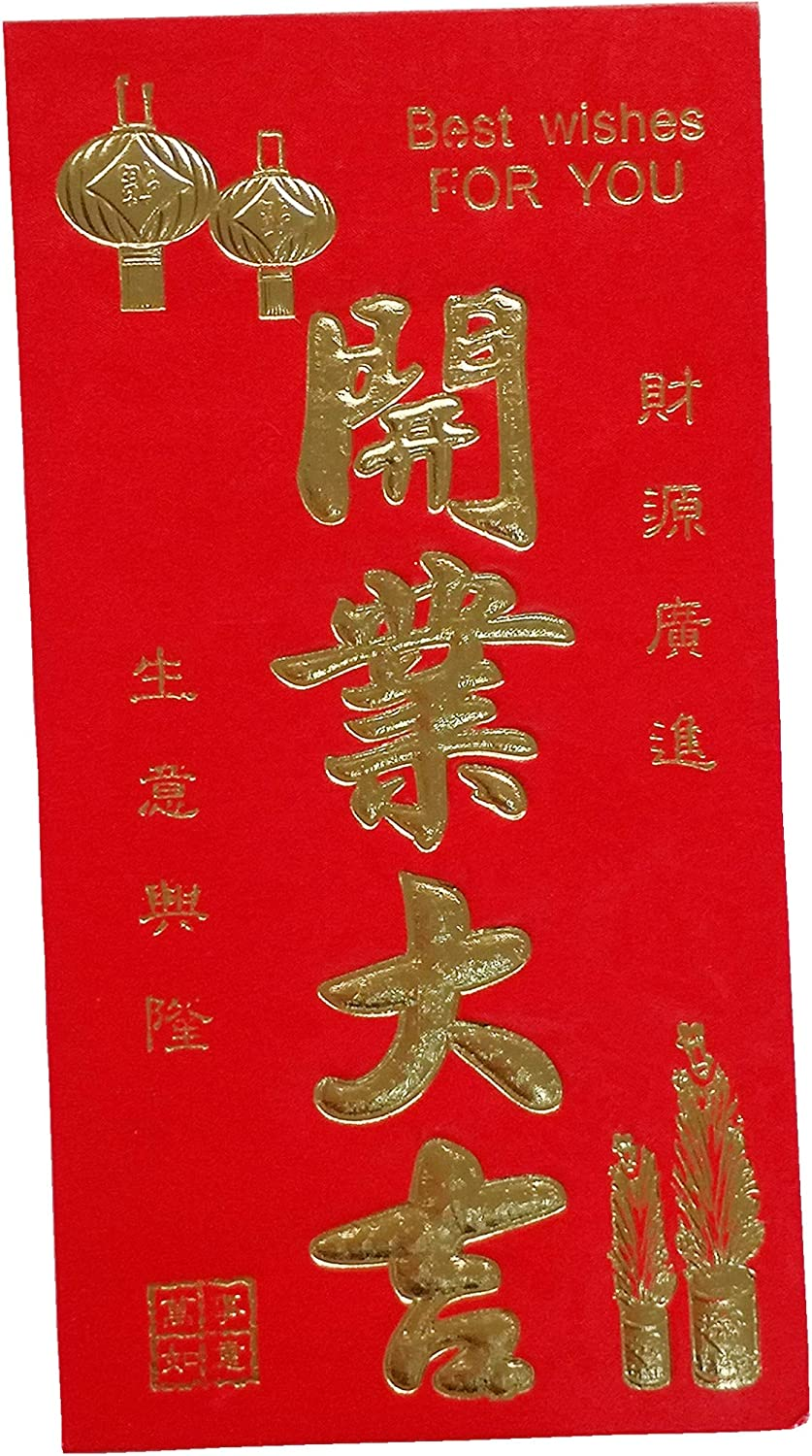 Red17 6 // Package) Chinese Classic Red Envelopes for All Occasions