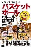 すぐに試合で役に立つ! バスケットボールのルール・審判の基本[改訂新版] (PERFECT LESSON BOOK)